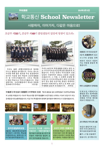 学校通信2016−3月号