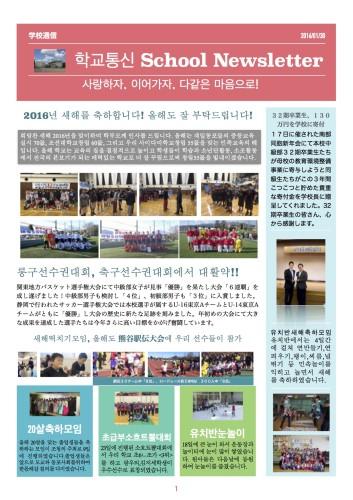 学校通信2016−1月号