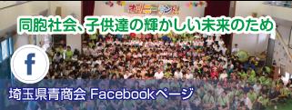 埼玉県青商会 Facebookページ